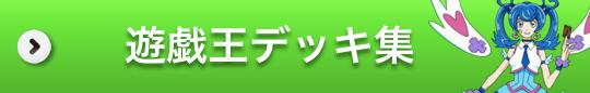 遊戯王デッキ集