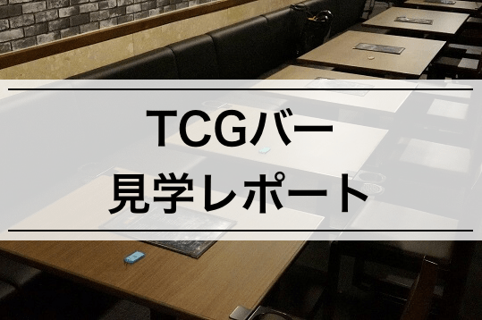 【TCGバー見学レポート】ライター鳩鷺が『Cafe&Bar FUN☆TCG/BOARD GAME』に行ってみた