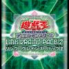 【再録カード判明! LINK VRAINS PACK 2】「パーシアス」「カオス・ソルジャー」「ハーピィ」「サンダー・ドラゴン」「ドラグニティ」「エーリアン」「六武衆」「魔弾」「DD」パーツを多数収録!