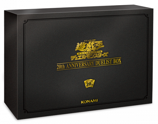 「20th ANNIVERSARY DUELIST BOX」とは
