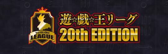 遊☆戯☆王リーグ 20th EDITION