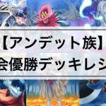 【アンデット族デッキ 優勝デッキレシピ】大会採用カードと回し方を考察!