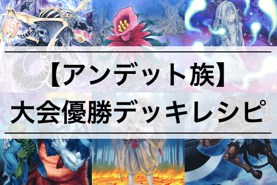 【アンデット族 優勝デッキレシピ】大会採用カードと回し方を考察!