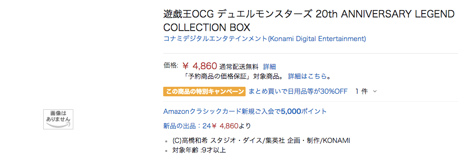 【予約速報】20th ANNIVERSARY LEGEND COLLECTIONがAmazon予約開始!定価+送料無料、今すぐ予約推奨!