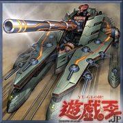 《超弩級砲塔列車ジャガーノート・リーベ》