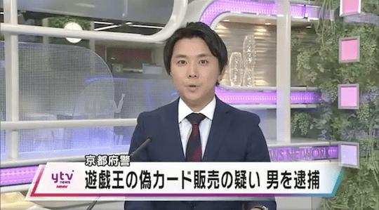 遊戯王の偽造カード販売で29歳男性が逮捕!コピー商品を40万円で販売!?