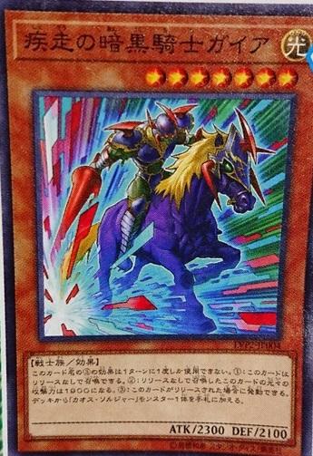 《疾走の暗黒騎士ガイア》