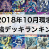 【遊戯王 2018年10月環境】最強デッキランキング: 大会優勝デッキレシピ91個まとめ