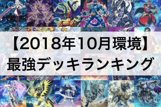 【遊戯王 2018年10月環境】最強デッキランキング: 大会優勝デッキレシピ