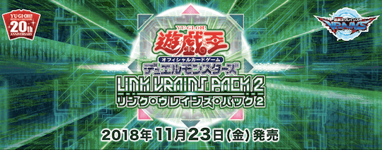 「LINK VRAINS PACK 2(リンクヴレインズパック2)」買取価格