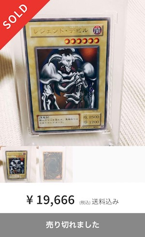 《デーモンの召喚》19,666円 ネームエラー