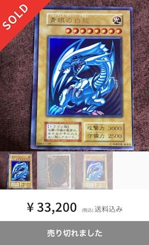 《青眼の白龍》33,200円 枠ずれエラー