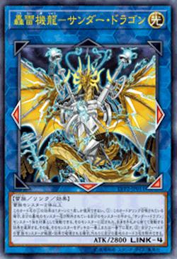 轟雷機龍-サンダー・ドラゴン