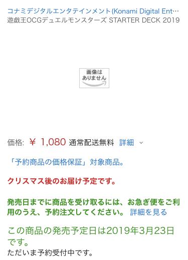 「スターターデッキ2019」のAmazon予約画面