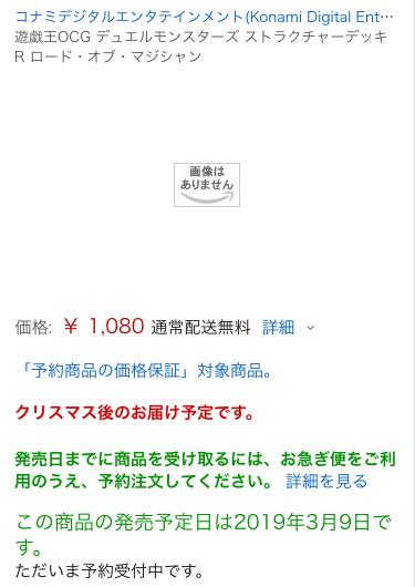 「ストラクチャーデッキR ロード・オブ・マジシャン」のAmazon予約画面