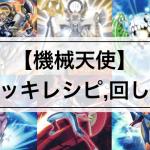 【機械天使(サイバーエンジェル)デッキ】デッキレシピ,回し方,相性の良いカードを簡単解説!
