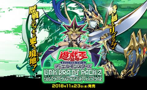 【LINK VRAINS PACK 2】特設サイトオープン! 全20テーマ一挙公開生放送,テーマ予想&リツイートキャンペーンで豪華プレゼント!