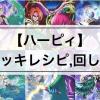 【ハーピィデッキまとめ】大会優勝デッキレシピ,回し方,相性の良いカードを簡単解説!