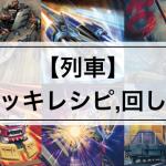 【列車デッキまとめ】大会優勝デッキレシピ,回し方,相性の良いカードを簡単解説!