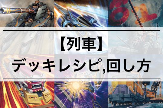 【列車デッキまとめ】デッキレシピ,回し方,相性の良いカードを簡単解説!