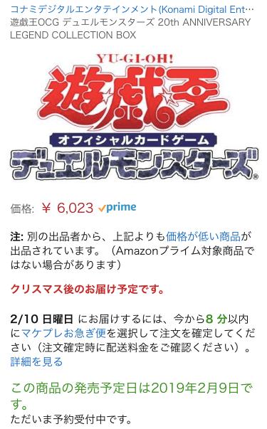 【20th ANNIVERSARY LEGEND COLLECTION 予約できない!】最安価を複数通販サイトで比較!