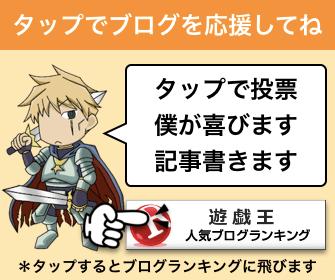 遊戯王人気ブログランキング