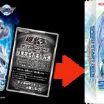 【遊戯王最新情報】「スピードスタートデッキ リンク編/シンクロ編」 全収録カードリスト判明!