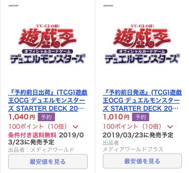 「スターターデッキ2019」のYahoo!ショッピングの予約画面