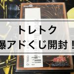 """【遊戯王日記】トレトクの""""爆アドくじ""""を買った感想と評判まとめ"""