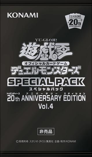 スペシャルパック20th アニバーサリーエディションVol.4