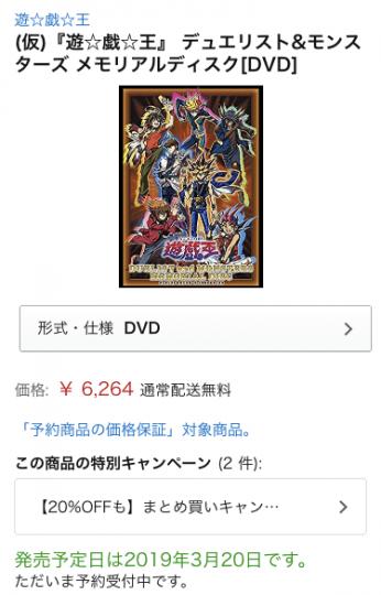 「デュエリスト&モンスターズ メモリアルディスク」DVDの予約