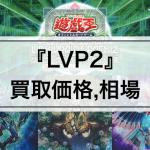 【リンクヴレインズパック2】高額買取カードランキング!最高買取価格は《セラの蟲惑魔》シクの5,555円!