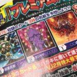 【「PREMIUM PACK 2019」収録カード判明!】「超重武者」「おジャマ」「剣士」に新規モンスターが登場!