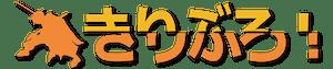 きりぶろ! | 遊戯王の最新情報/環境デッキ/買取価格のまとめブログ
