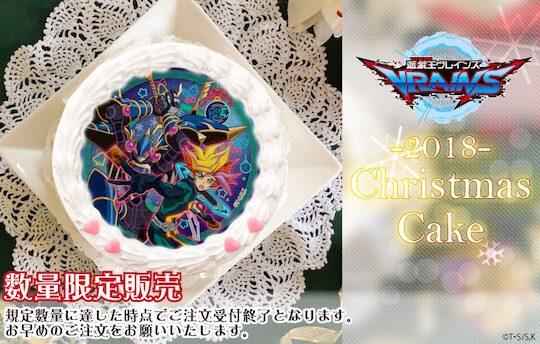 遊戯王VRAINS(遊戯王ヴレインズ)ケーキ