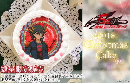 遊戯王5D's(遊戯王ファイブディーズ)ケーキ