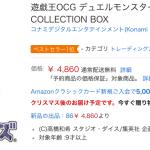 【予約速報】20th ANNIVERSARY LEGEND COLLECTIONが定価予約再開!Amazonだ!