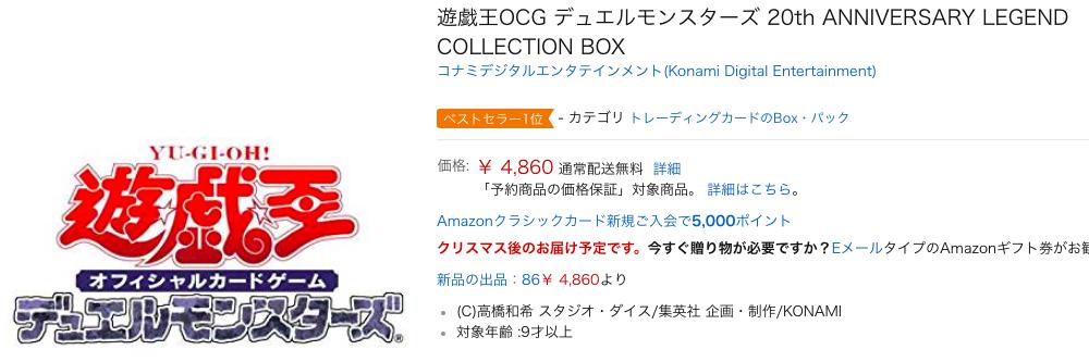 【予約速報】20th ANNIVERSARY LEGEND COLLECTIONがAmazonで定価予約再開!