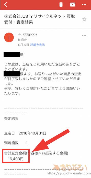 ホビーコレクト 買取査定結果