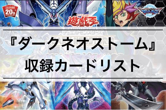 【ダーク・ネオストーム】収録カードリスト,当たり,最新情報まとめ!