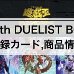 【20th ANNIVERSARY DUELIST BOX】全収録カードリスト, 封入アイテムまとめ!