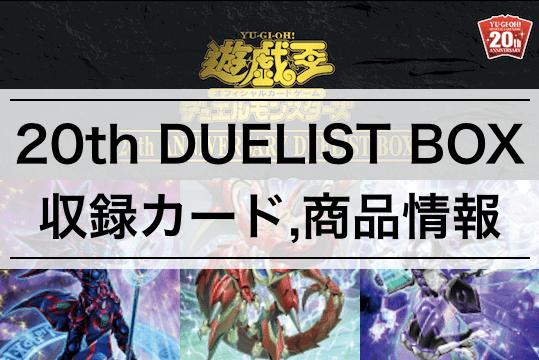 【20th ANNIVERSARY DUELIST BOX】収録カードリスト,最新情報,予約サイトまとめ!