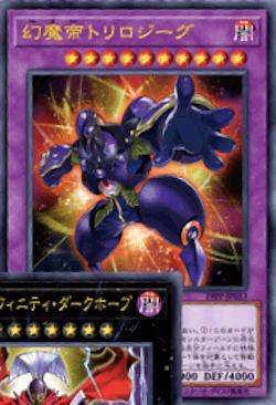 《幻魔帝トリロジーグ》