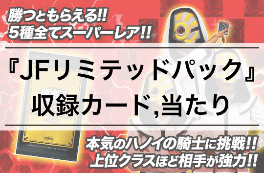 【ジャンプフェスタ リミテッドパック 2019】収録カードリスト,当たりまとめ!