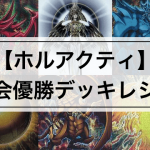 【光の創造神 ホルアクティ デッキ】大会優勝デッキレシピ, 回し方, 採用カードを考察!