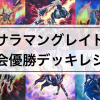 【サラマングレイト(転生炎獣)デッキ】大会優勝デッキレシピ, 回し方, 採用カード