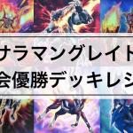 【サラマングレイト(転生炎獣)デッキ】大会優勝デッキレシピ, 回し方, 採用カードを考察!