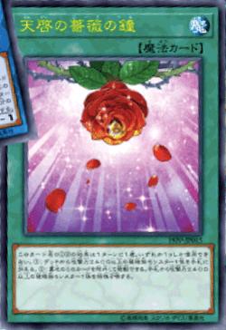 《天啓の薔薇の鐘》
