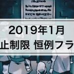 【遊戯王 恒例フラゲ】リミットレギュレーション(2019年1月)のガセネタ出回る【禁止制限カード改訂】