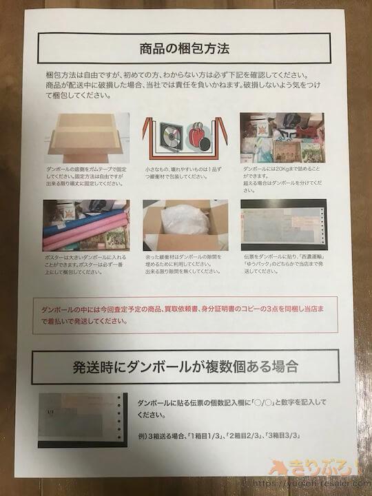 ホビーコレクト 商品の梱包方法
